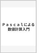 Pascalによる 数値計算入門