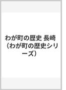 わが町の歴史 長崎 (わが町の歴史シリーズ)