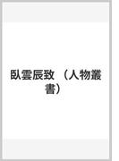 臥雲辰致 (人物叢書)