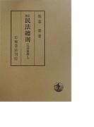 民法総則 新訂 (民法講義)