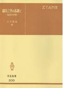 磁気工学の基礎 1 磁気の物理 (共立全書)