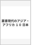 叢書現代のアジア・アフリカ 10 日本