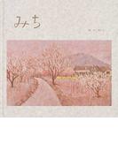 みち (国際版絵本)