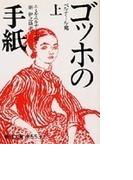 ゴッホの手紙 改版 上 ベルナール宛 (岩波文庫)(岩波文庫)