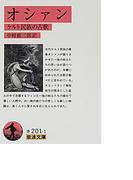 オシァン ケルト民族の古歌 (岩波文庫)(岩波文庫)
