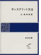 サンスクリット文法 (岩波全書)
