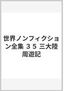 世界ノンフィクション全集 35 三大陸周遊記