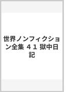 世界ノンフィクション全集 41 獄中日記