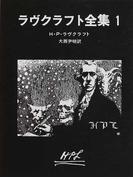 ラヴクラフト全集 1 (創元推理文庫)(創元推理文庫)
