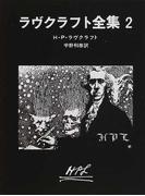 ラヴクラフト全集 2 (創元推理文庫)(創元推理文庫)