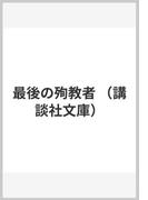 最後の殉教者 (講談社文庫)(講談社文庫)