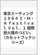 東京ミーティング 1984 I・M・A festival Vol.1 国際放火魔のつどい。 (カセットブックシリーズ)