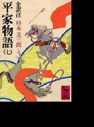 平家物語 7 (講談社学術文庫)(講談社学術文庫)