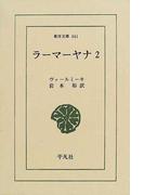 ラーマーヤナ 2 (東洋文庫)(東洋文庫)