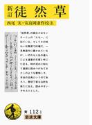 徒然草 新訂 改版 (岩波文庫)(岩波文庫)