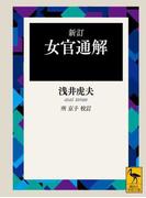 女官通解 新訂 (講談社学術文庫)(講談社学術文庫)