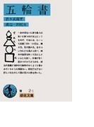 五輪書 (岩波文庫)(岩波文庫)