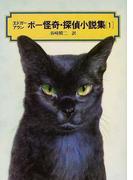 エドガー=アラン=ポー 怪奇・探偵小説集 1