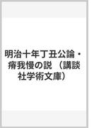 明治十年丁丑公論・瘠我慢の説 (講談社学術文庫)(講談社学術文庫)