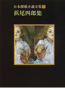 日本探偵小説全集 5 浜尾四郎集 (創元推理文庫)(創元推理文庫)