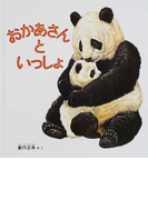 おかあさんといっしょ (福音館の幼児絵本)(福音館の幼児絵本)