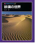 砂漠の世界 (科学のアルバム)