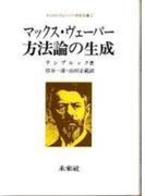 マックス・ヴェーバー方法論の生成 (マックス・ヴェーバー研究双書)