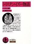 トリスタン・イズー物語 改版 (岩波文庫)(岩波文庫)