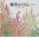 雑草のくらし あき地の五年間 (福音館の科学の本)