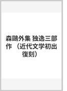 森鷗外集 独逸三部作 (近代文学初出復刻)