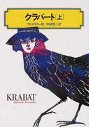 クラバート 上 (偕成社文庫)(偕成社文庫)