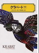 クラバート 下 (偕成社文庫)(偕成社文庫)