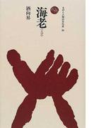 海老 (ものと人間の文化史)