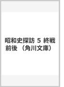 昭和史探訪 5 終戦前後 (角川文庫)(角川文庫)