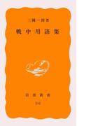 戦中用語集 (岩波新書 黄版)