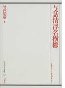 与話情浮名横櫛 (歌舞伎オン・ステージ)