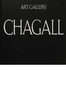 現代世界の美術 アート・ギャラリー 16 シャガール