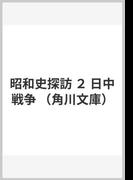 昭和史探訪 2 日中戦争 (角川文庫)(角川文庫)