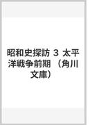 昭和史探訪 3 太平洋戦争前期 (角川文庫)(角川文庫)