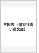 三国志 (講談社青い鳥文庫)(講談社青い鳥文庫 )