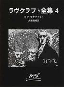 ラヴクラフト全集 4 (創元推理文庫)(創元推理文庫)