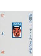 絵本論 瀬田貞二子どもの本評論集