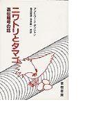 ニワトリとタマゴ 遺伝暗号の話