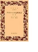 ディカーニカ近郷夜話 後篇 (岩波文庫)(岩波文庫)
