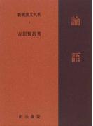 新釈漢文大系 改訂 1 論語