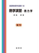 熱学演習 熱力学 (基礎物理学選書)