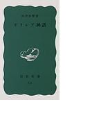 ギリシア神話 (岩波新書 青版)(岩波新書 青版)