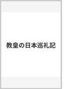 教皇の日本巡礼記