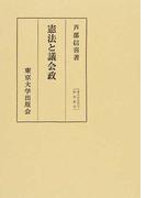 憲法と議会政 (東大社会科学研究叢書)