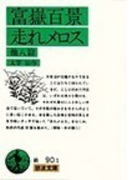富岳百景・走れメロス 他八篇 改版 (岩波文庫)